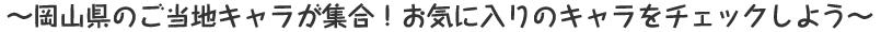 ~岡山県のご当地キャラが集合!お気に入りのキャラをチェックしよう~