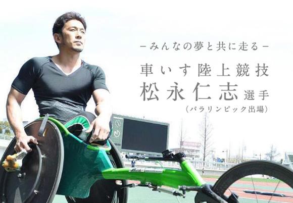 -みんなの夢と共に走る- 車いす陸上競技 松永 仁志 選手