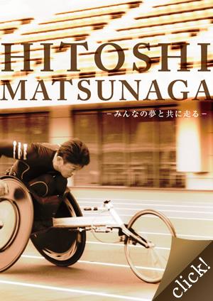 表紙:HITOSHI MATSUNAGA -みんなの夢と共に走る-