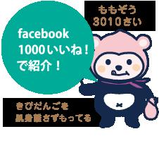 facebook 1000いいね!で紹介!ももぞう 3010さい きびだんごを肌身離さず持ってる