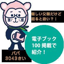 電子ブック 100冊掲載で紹介!:パパ 3043さい 優しい父親だけど怒ると怖い?!
