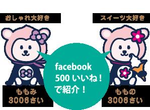 facebook 500いいね!で紹介!:ももか 3006さい おしゃれ大好き・ももの 3006さい スイーツ大好き