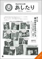 岡山弁協会会報あしたり第13号