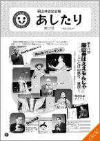 岡山弁協会会報あしたり第16号