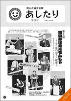 岡山弁協会会報あしたり第19号