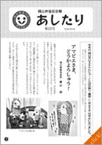 岡山弁協会会報あしたり第22号