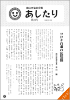 岡山弁協会会報あしたり第23号