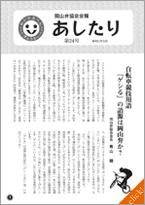 岡山弁協会会報あしたり第24号
