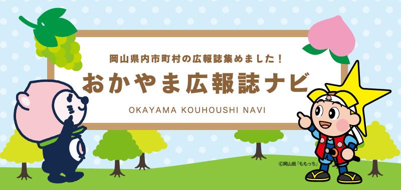 岡山県内市町村の広報誌集めました! おかやま広報誌ナビ