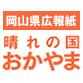 岡山県広報紙 晴れの国おかやま