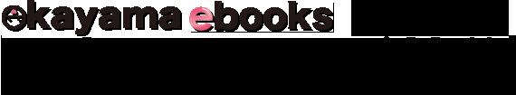okayama ebooks presents 岡山シーガルズ特集