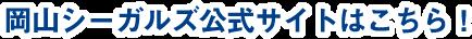 岡山シーガルズ公式サイトはこちら!