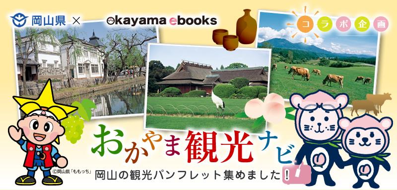 岡山県×okayama ebooks コラボ企画 おかやま観光ナビ ~岡山の観光パンフレット集めました!~
