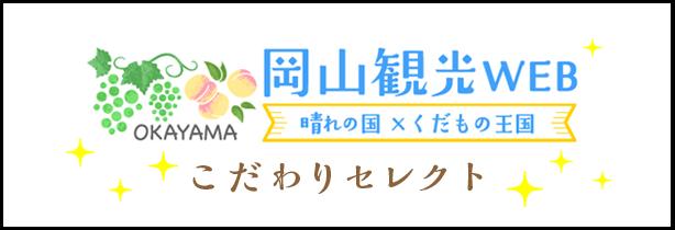 岡山観光WEB 晴れの国×くだもの王国 こだわりセレクト