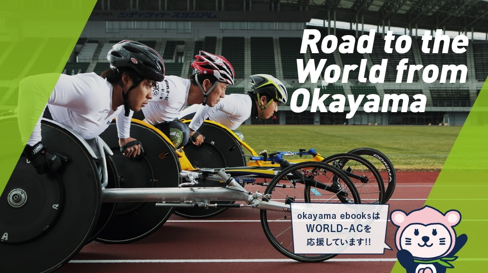 Road_to_the_World_from_Okayama