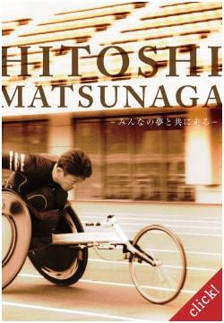 book HITOSHI-MATSUNAGA