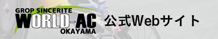 WAC-公式サイト