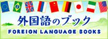 外国語のブック