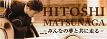 HITOSHI MATSUNAGA