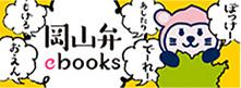 岡山弁ebooks