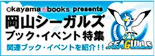 岡山シーガルズブック・イベント特集
