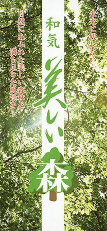 和気『美しい森』