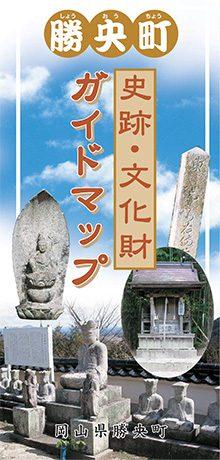 勝央町史跡・文化財ガイドマップ