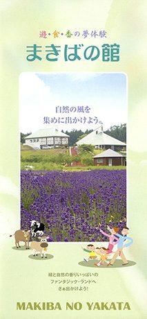 美咲町/まきばの館