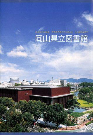 岡山県立図書館案内パンフレット