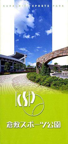 倉敷スポーツ公園/リーフレット