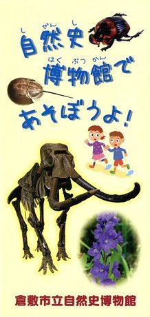倉敷市立自然史博物館/自然史博物館であそぼうよ!