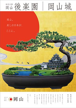 岡山城・後楽園共通パンフレット(日本語版)