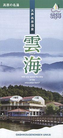 大芦高原温泉「雲海」パンフレット