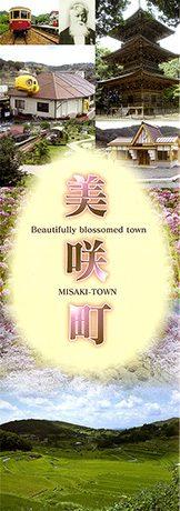 美咲町観光ガイド(英語版)