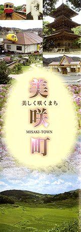 美咲町観光ガイド