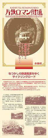 片鉄ロマン街道ガイドマップ(赤磐版)