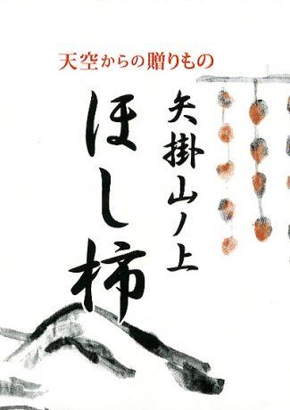 矢掛山ノ上 ほし柿