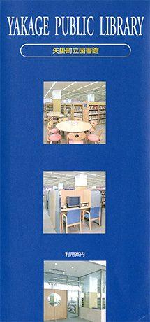 矢掛町立図書館パンフレット