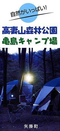 高妻山森林公園・亀島キャンプ場パンフレット