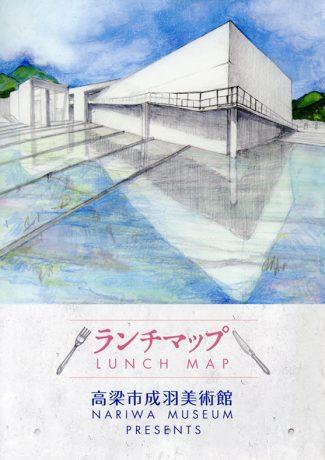高梁市成羽美術館/ランチマップ