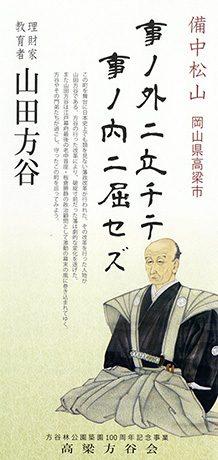 陽明学者・理財家 山田方谷/リーフレット
