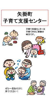 矢掛町子育て支援センター/パンフレット