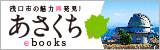 あさくちebooks