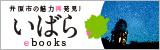 いばらebooks