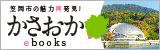 かさおかebooks