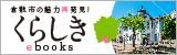 くらしきebooks