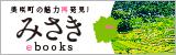 みさきebooks