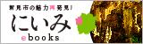 にいみebooks