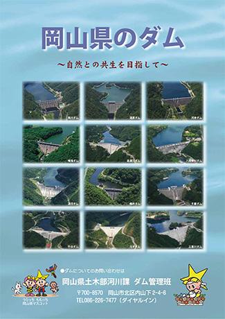 岡山県のダム~自然との共生を目指して~