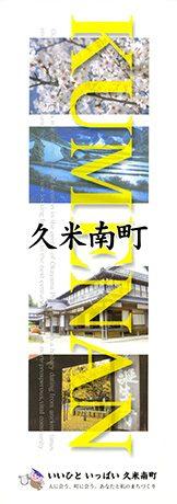 久米南町観光マップ